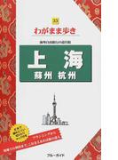 上海 蘇州 杭州 第7版 (ブルーガイドわがまま歩き)