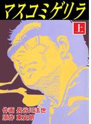 【全1-2セット】マスコミゲリラ(マンガの金字塔)