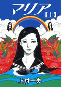 【全1-2セット】マリア(マンガの金字塔)