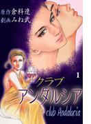 【全1-3セット】クラブアンダルシア(マンガの金字塔)