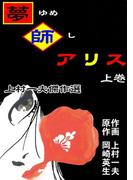 【全1-2セット】上村一夫傑作選 夢師アリス(マンガの金字塔)