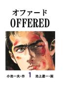 【全1-3セット】OFFERED(マンガの金字塔)