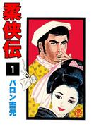 【全1-3セット】柔侠伝(マンガの金字塔)