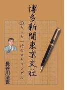【全1-2セット】博多新聞東京支社(マンガの金字塔)