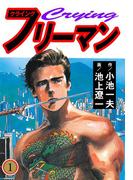 【全1-9セット】クライングフリーマン(レジェンドコミック)