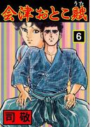 【6-10セット】会津おとこ賦(マンガの金字塔)