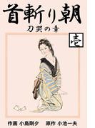 【全1-12セット】首斬り朝(マンガの金字塔)