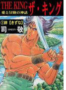 【全1-5セット】ザ・キング 愛と冒険の神話(マンガの金字塔)
