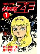 【全1-2セット】少年の町ZF(マンガの金字塔)