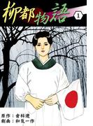 【1-5セット】柳都物語(マンガの金字塔)