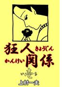 【全1-3セット】狂人関係(マンガの金字塔)