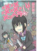 メメメメメメメメメメンヘラぁ… 1巻(ヤングガンガンコミックス)