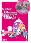 【無料試し読み版】よりぬき「+チック姉さん」(ヤングガンガンコミックス)