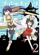 プリンセスビヨリ 2巻(ヤングガンガンコミックス)