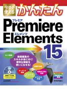 今すぐ使えるかんたん Premiere Elements 15(今すぐ使えるかんたん)