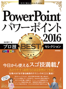今すぐ使えるかんたんEx PowerPoint 2016 プロ技 BESTセレクション(今すぐ使えるかんたん)