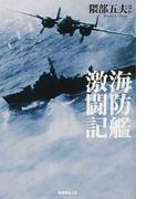 海防艦激闘記 護衛艦艇の切り札海防艦の発達変遷と全貌