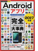 Androidアプリ完全大事典 2017年版 (今すぐ使えるかんたんPLUS+)