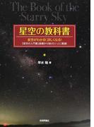 星空の教科書 星空がわかる!詳しくなる! 「星空の入門書」基礎から知りたい人に最適!