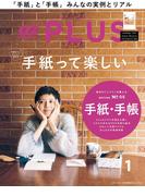 OZplus 2017年1月号 No.52(OZplus)