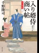 【全1-2セット】入り婿侍商い帖 出仕秘命(角川文庫)
