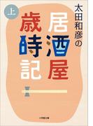 【全1-2セット】太田和彦の居酒屋歳時記