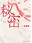 【全1-3セット】秘密(魔法のiらんど文庫)