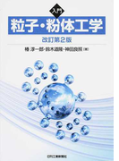 入門粒子・粉体工学 改訂第2版