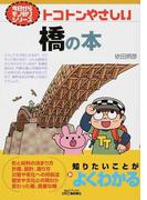 トコトンやさしい橋の本 (B&Tブックス 今日からモノ知りシリーズ)
