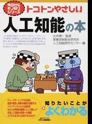 トコトンやさしい人工知能の本 (B&Tブックス 今日からモノ知りシリーズ)
