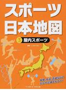 スポーツ日本地図 3 屋内スポーツ