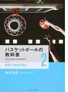 バスケットボールの教科書 2 戦術と戦略の核心
