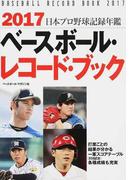 ベースボール・レコード・ブック 日本プロ野球記録年鑑 2017