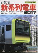 首都圏新系列電車 ビジュアルガイド 2017 Series 901/209/E217/E501/E231/E531/E331/E233/E235 (イカロスMOOK)(イカロスMOOK)