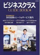 ビジネスクラスGUIDE BOOK 日本発着エアライン46社のシート&サービス案内 最新版 (イカロスMOOK)(イカロスMOOK)