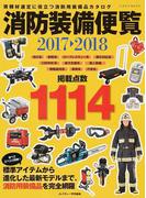 消防装備便覧 資機材選定に役立つ消防用装備品カタログ 2017−2018 (イカロスMOOK)(イカロスMOOK)