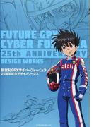 新世紀GPXサイバーフォーミュラ25周年記念デザインワークス