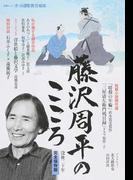 藤沢周平のこころ 没後二十年 完全保存版