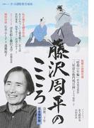 藤沢周平のこころ 没後二十年 完全保存版 (文春ムック)