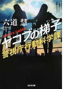 ヤコブの梯子 文庫書下ろし/長編ミステリー