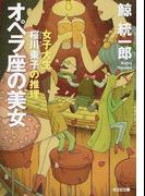 オペラ座の美女 (光文社文庫 女子大生桜川東子の推理)(光文社文庫)