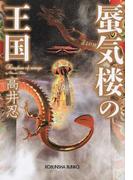 蜃気楼の王国 (光文社文庫)(光文社文庫)
