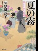 夏の霧 長編時代小説