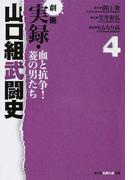 劇画実録・山口組武闘史 血と抗争!菱の男たち 4