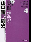劇画実録・山口組武闘史 血と抗争!菱の男たち 4 (光文社知恵の森文庫)(知恵の森文庫)