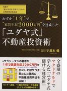 """わずか""""1年""""で""""家賃年収2000万円""""を達成した「ユダヤ式」不動産投資術 高速で「億万長者を目指す」ための合理的資産形成術"""