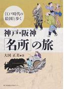 江戸時代の絵図と歩く神戸・阪神「名所」の旅