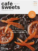 カフェ−スイーツ vol.179 秋冬ケーキ&アイデアパン研究チョコレートの使い方