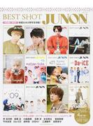 BEST SHOT JUNON 特別編集保存版 '16−'17