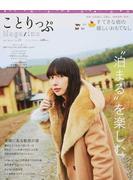 """ことりっぷMagazine Vol.11(2017Winter) """"泊まる""""を楽しむ"""